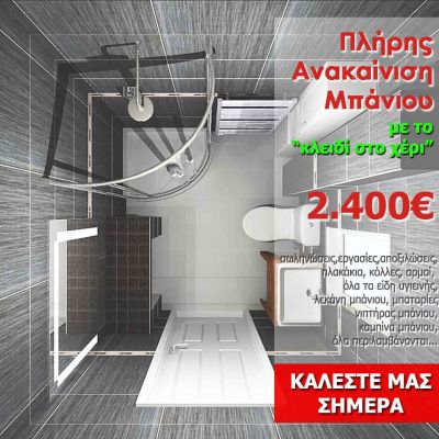 S-BATH RE-MODELLING 10 - ΠΛΗΡΕΣ - ΜΕ ΚΑΜΠΙΝΑ ΗΜΙΚΥΚΛΙΚΗ