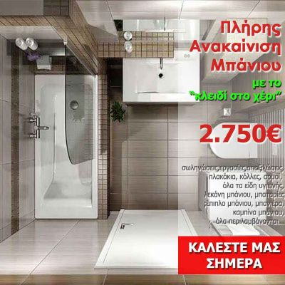 S-BATH RE-MODELLING 9 - ΠΛΗΡΕΣ - EXTRA ΜΠΑΝΙΕΡΑ & ΚΡΥΣΤΑΛΛΟ
