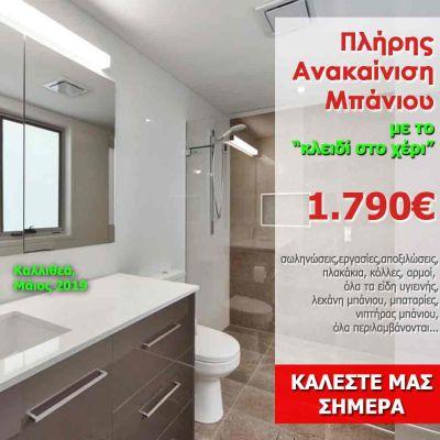 S-BATH RE-MODELLING 4 - ΠΑΚΕΤΟ ΑΝΑΚΑΙΝΙΣΗΣ