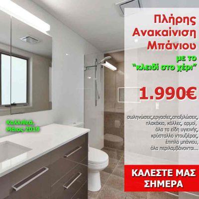 S-BATH RE-MODELLING 5 - ΠΛΗΡΕΣ - EXTRA ΚΡΥΣΤΑΛΛΟ & ΕΠΙΠΛΟ ΔΑΠΕΔΟΥ