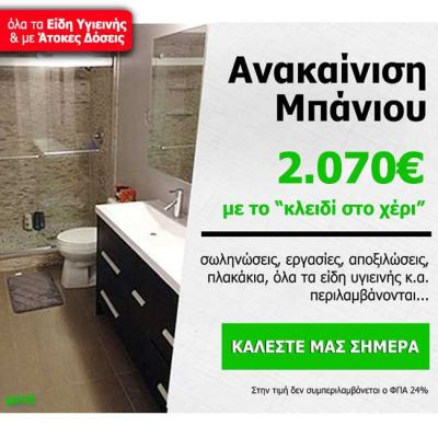 S-BATH RE-MODELLING 2 - ΠΛΗΡΕΣ - EXTRA ΚΑΜΠΙΝΑ ΜΠΑΝΙΟΥ