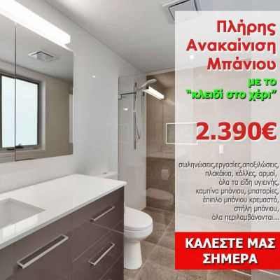 S-BATH RE-MODELLING 8 - ΠΛΗΡΕΣ - EXTRA ΚΑΜΠΙΝΑ & ΕΠΙΠΛΟ ΚΡΕΜΑΣΤΟ & ΣΤΗΛΗ