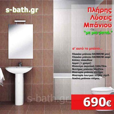 S-BATH 7 - ΟΛΟΚΛΗΡΩΜΕΝΟ ΜΠΑΝΙΟ - ΜΕ ΝΙΠΤΗΡΑ & ΜΠΑΝΙΕΡΑ