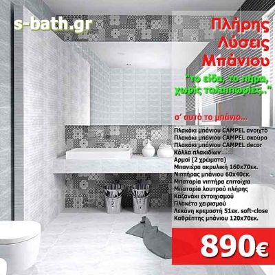 S-BATH 4 - ΟΛΟΚΛΗΡΩΜΕΝΟ ΜΠΑΝΙΟ - ΜΕ ΜΠΑΝΙΕΡΑ & ΕΝΤΟΙΧΙΣΜΕΝΟ