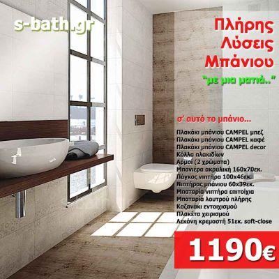 S-BATH 4 - ΟΛΟΚΛΗΡΩΜΕΝΟ ΜΠΑΝΙΟ - ΜΕ ΠΑΓΚΟ & ΜΠΑΝΙΕΡΑ