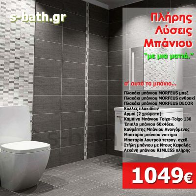 S-BATH 6 - ΟΛΟΚΛΗΡΩΜΕΝΟ ΜΠΑΝΙΟ - ΜΕ ΕΠΙΠΛΟ & ΚΑΜΠΙΝΑ