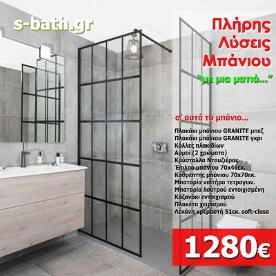 S-BATH 6 - ΟΛΟΚΛΗΡΩΜΕΝΟ ΜΠΑΝΙΟ - ΜΕ ΕΠΙΠΛΟ & ΚΡΥΣΤΑΛΛΟ