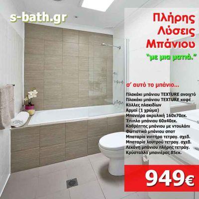S-BATH 5 - ΟΛΟΚΛΗΡΩΜΕΝΟ ΜΠΑΝΙΟ - ΜΕ ΕΠΙΠΛΟ & ΜΠΑΝΙΕΡΑ