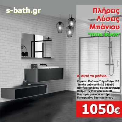 S-BATH 7 - ΟΛΟΚΛΗΡΩΜΕΝΟ ΜΠΑΝΙΟ - TOTAL BLACK