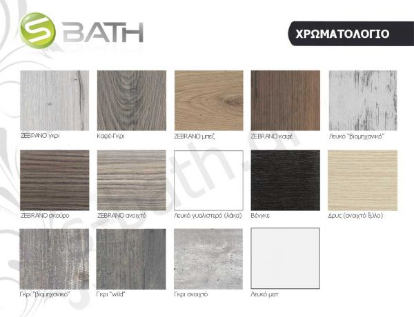 Έπιπλο μπάνιου MONSTER-65 - χρωματολόγιο ξύλων