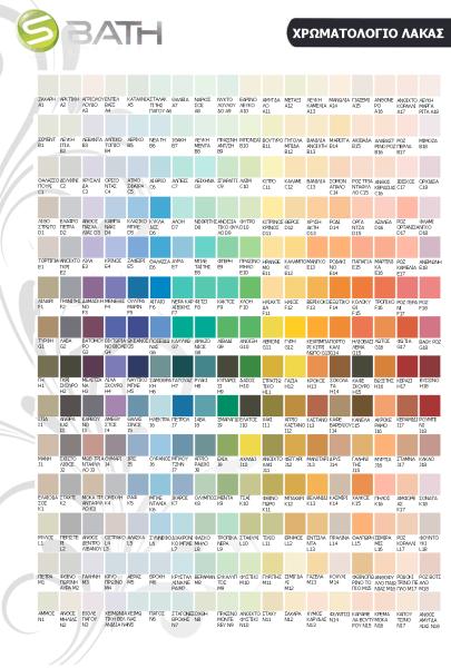 Έπιπλο μπάνιου NATURE-140 - χρωματολόγιο λάκας