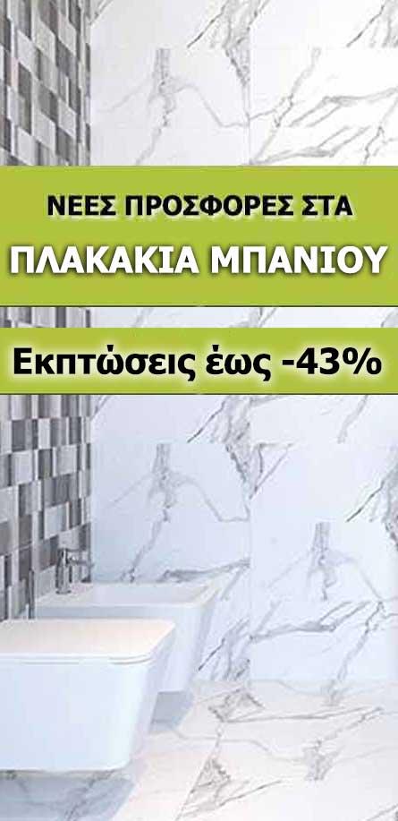 https://s-bath.gr/plakakia/mpaniou-toixou.html